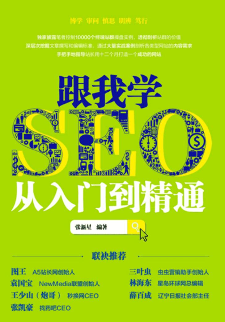 《跟我学SEO从入门到精通》PDF完整版下载
