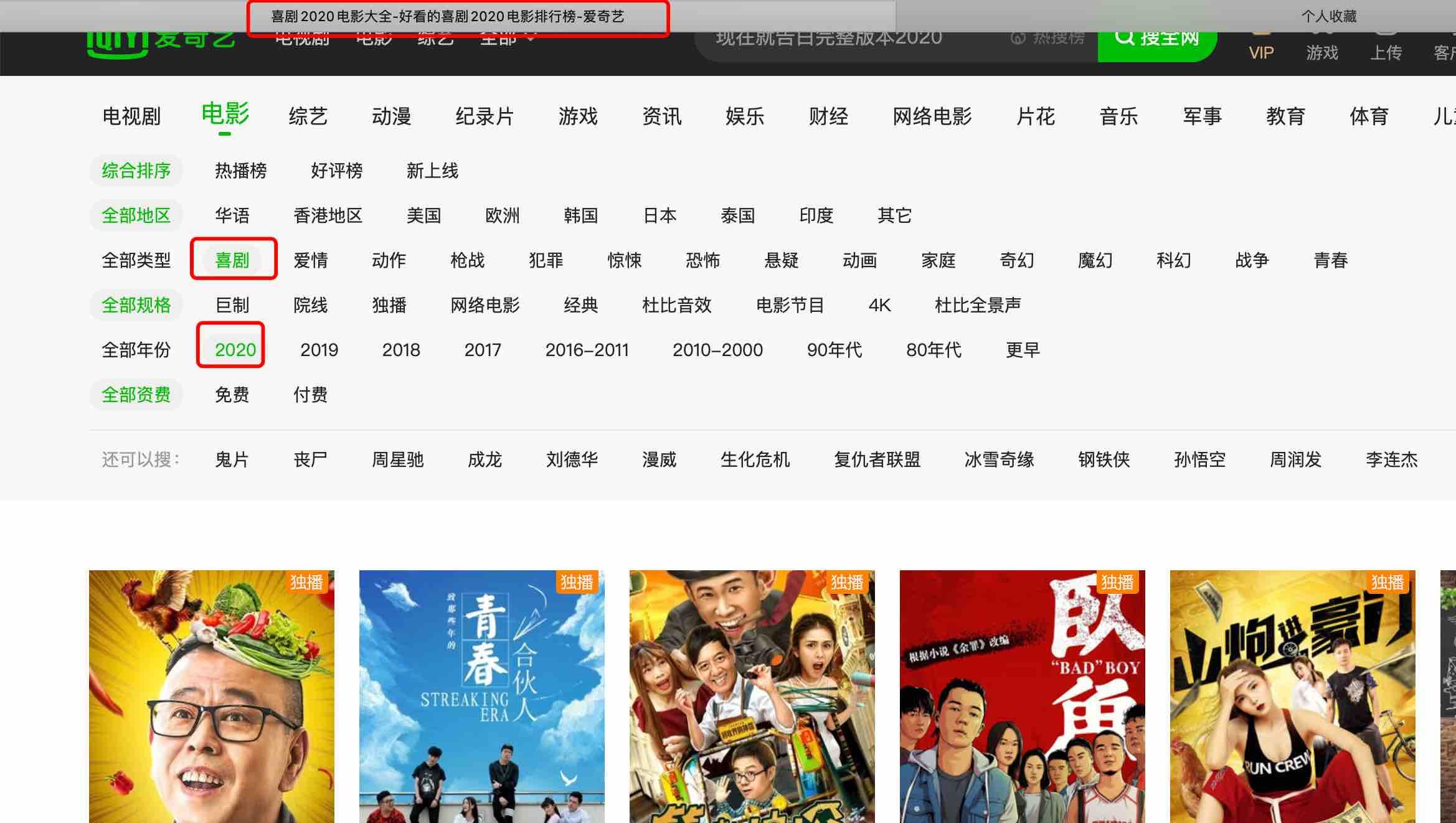 电影网站如何进行SEO优化2