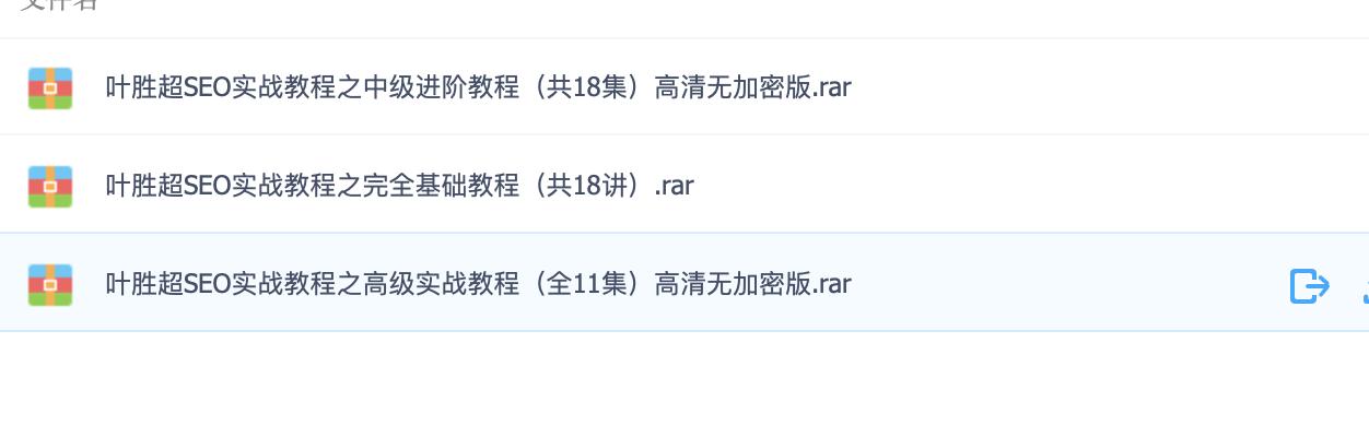 叶胜超SEO基础教程怎么样?在哪下载?