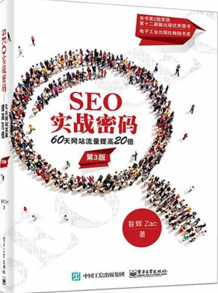 SEO实战密码PDF电子书下载