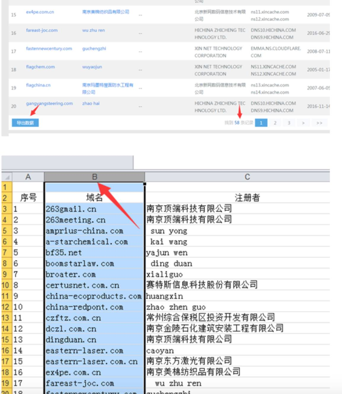 SEO域名:老域名挖掘的方法2