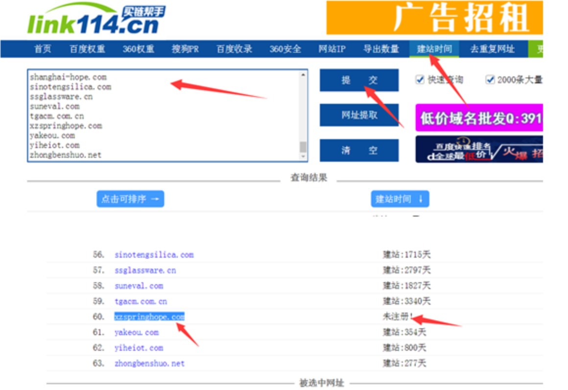 SEO域名:老域名挖掘的方法3
