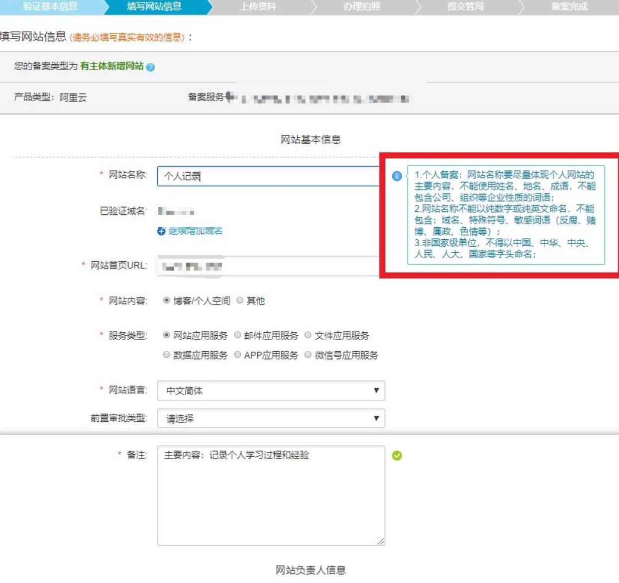 网站备案流程3