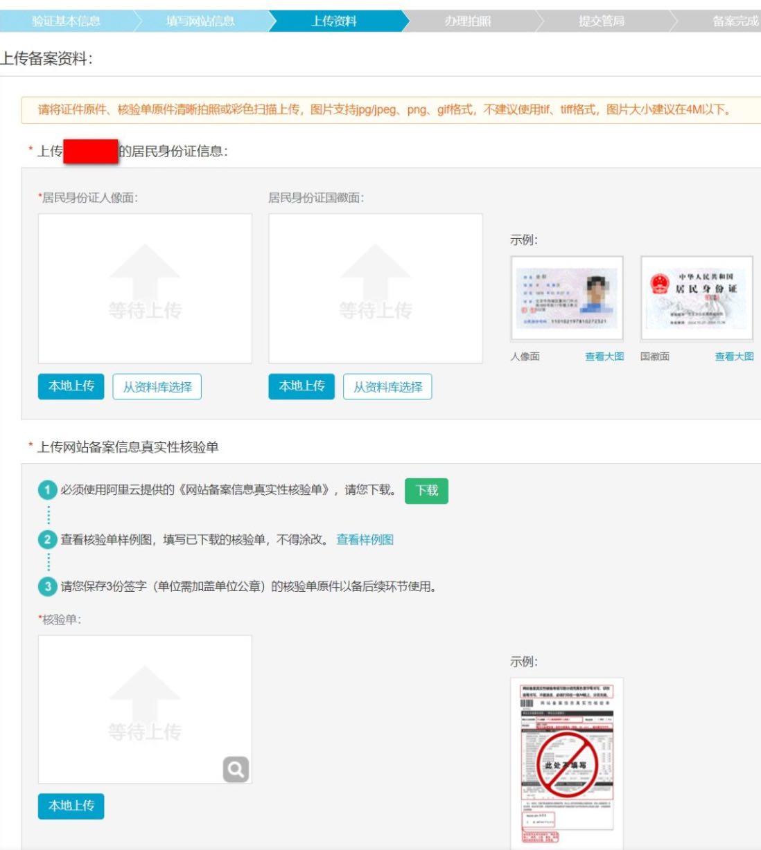 网站备案流程4