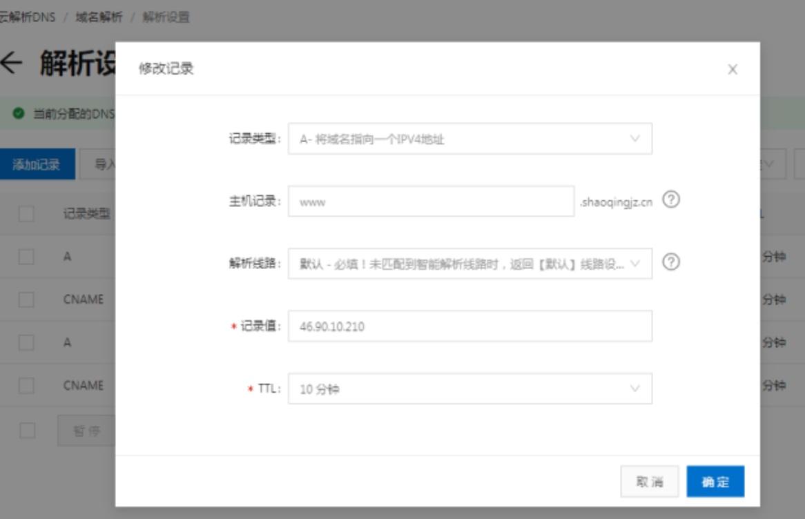 域名解析教程4