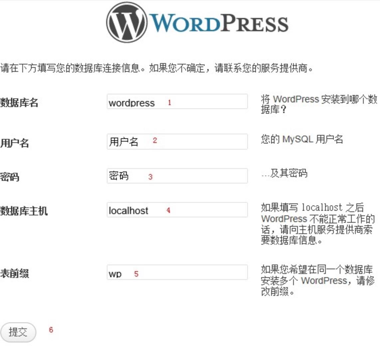 WordPress安装建站教程7