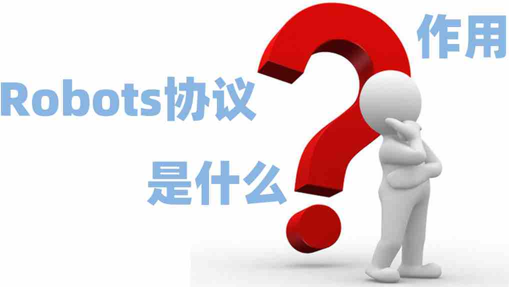Robots协议是什么,用什么作用?