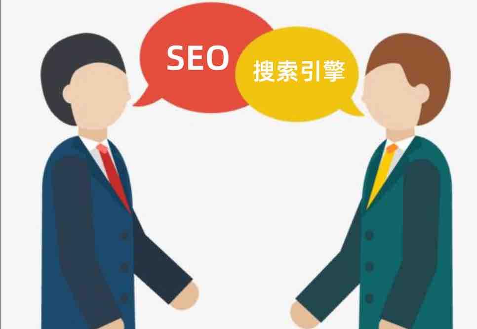 SEO如何正确的与搜索引擎对话