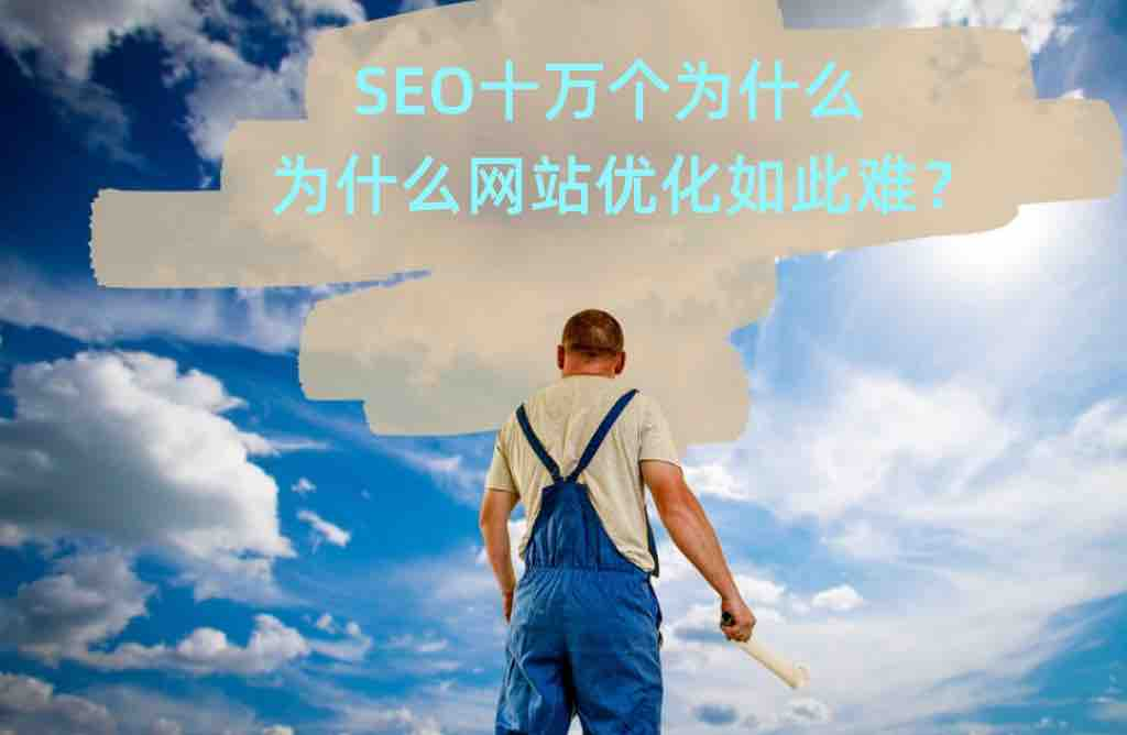 SEO十万个为什么:为什么网站优化如此难?