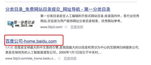 百度移动端对网站标题进行自动标准化