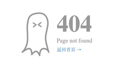 404错误是什么意思?