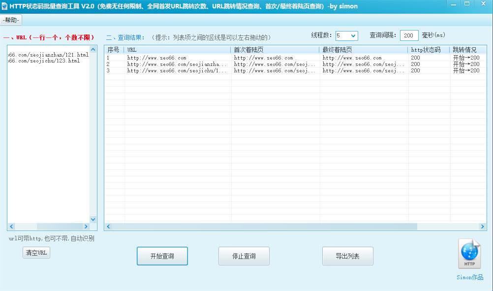 HTTP状态码批量查询工具 软件版