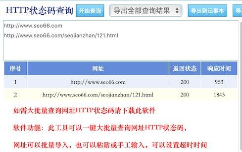 HTTP状态码批量查询工具