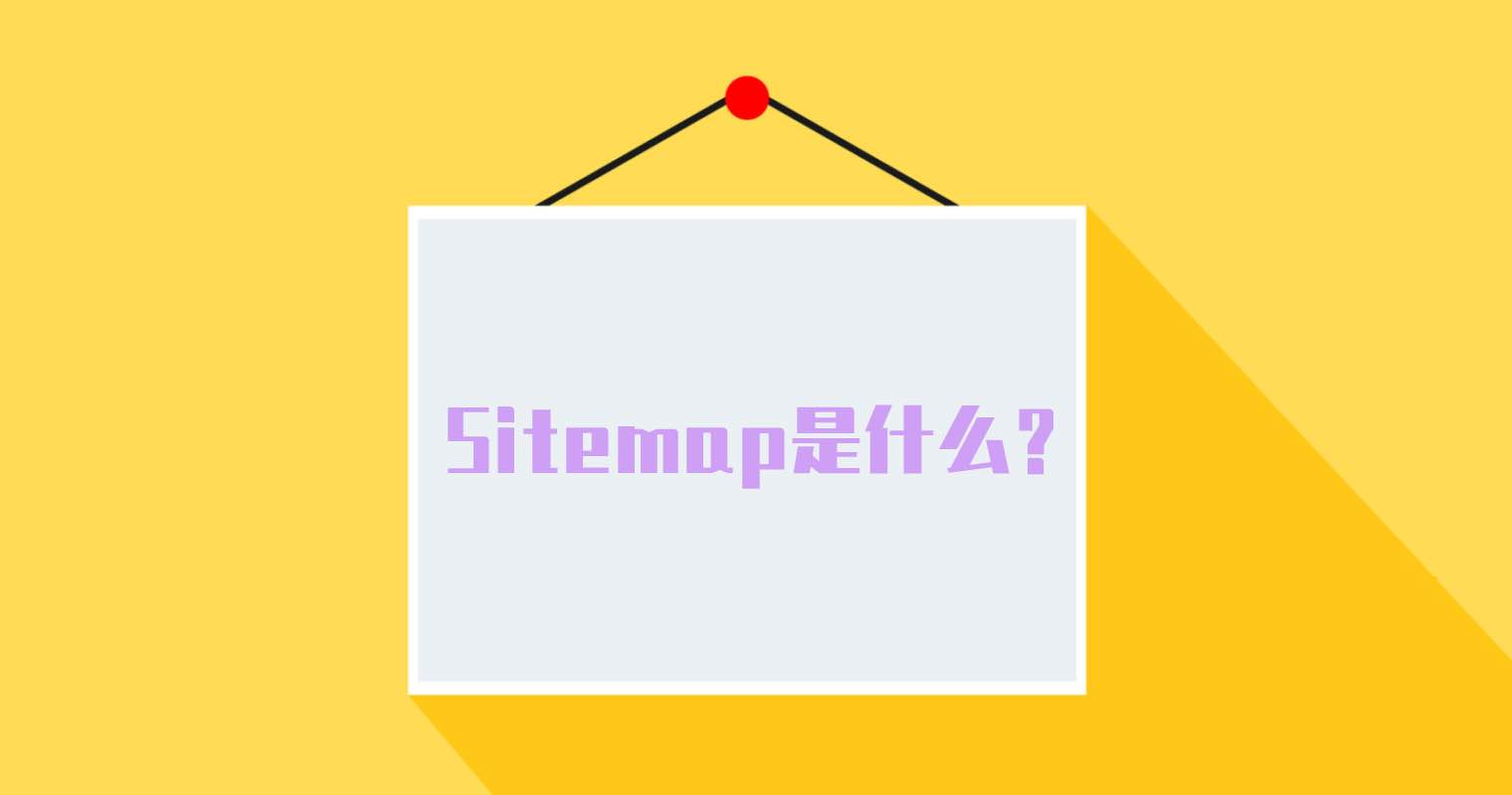 Sitemap是什么?